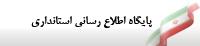 پايگاه اطلاع رساني استانداري خراسان جنوبي