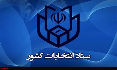 وزارت كشور در خصوص  ثبت نام داوطلبين رياست جمهوري